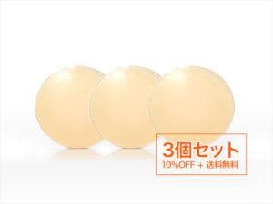 #肌をメイクする石鹸 3個セット『10%OFF+送料無料』